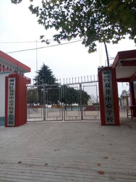 信阳·浉河区双井中心学校    洗浴热水  中央热水