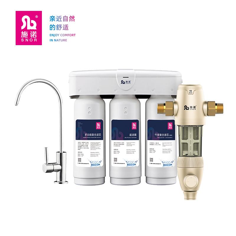 施诺全屋水处理系统标准型:前置过滤器+五合一滤芯末端直饮机