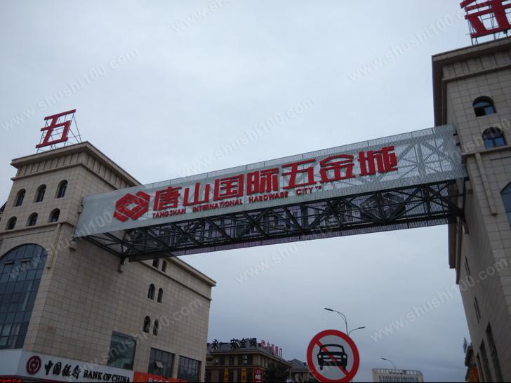 唐山国际五金城中央空调安装工程—定造高端舒适的品质生活